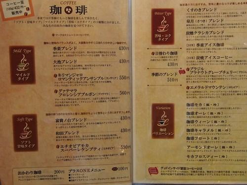 珈琲香房 豆舎 - 春日井/コーヒー専門店 [食べログ]