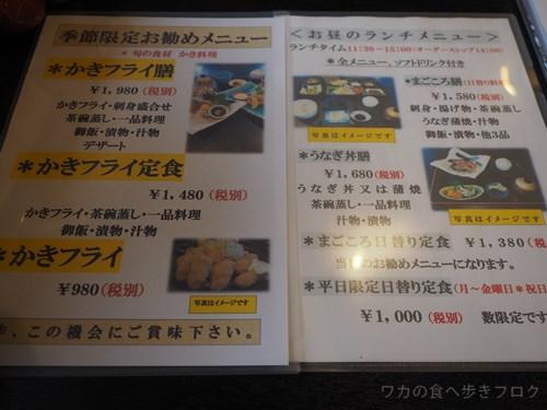 ワカの食べ歩きブログ春日井市・名古屋市・グルメ 和 ...