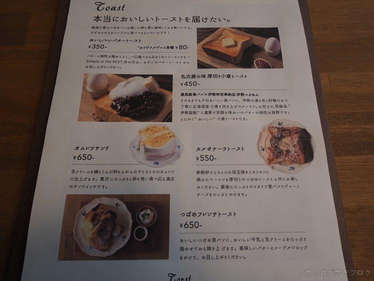 名古屋 つばめ パン
