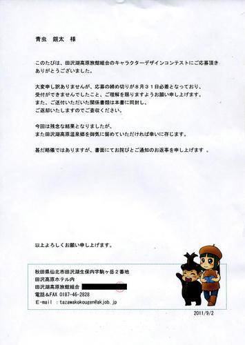 田沢湖高原温泉郷元気回復推進事業キャラクターオーディション