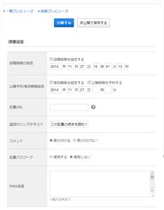 忍者ブログ記事編集画面(下側)