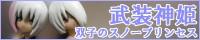 武装神姫 双子のスノープリンセス