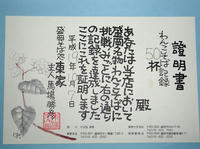 PA170003.JPG