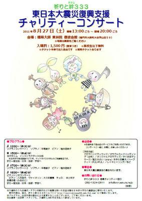 チャリティーコンサート 東日本大震災復興支援 in徳島