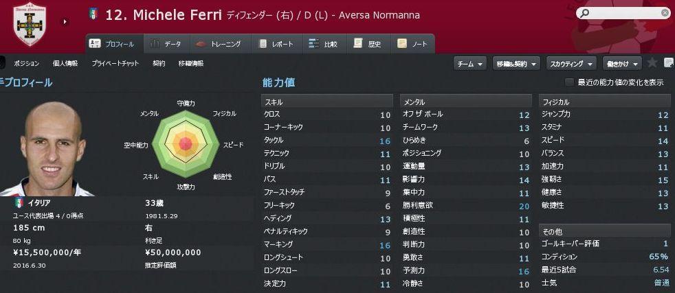 AN14_Ferri.JPG