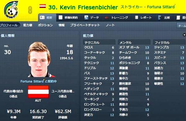 FM12_Friesenbichler.jpg