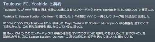 FM12_YoshidaTransfer.JPG