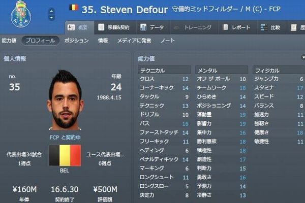 FM12_Defour.JPG