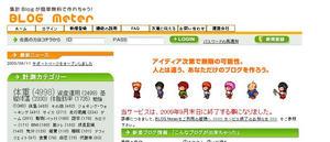 BlogMeter_owari.jpg