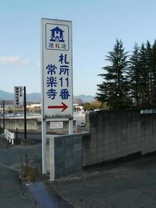 chichibu01_3.JPG