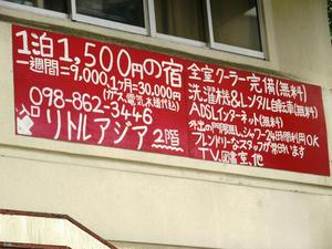 okinawa01_10.jpg