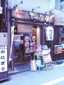 TakadanobabaKrairamen01-a.jpg