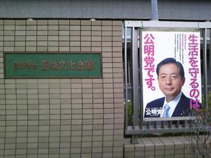 創価&公明党2