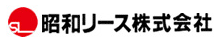昭和リース