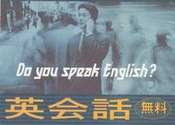モルモンと英会話