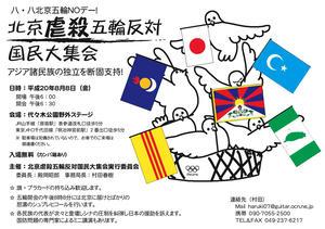 北京五輪反対運動