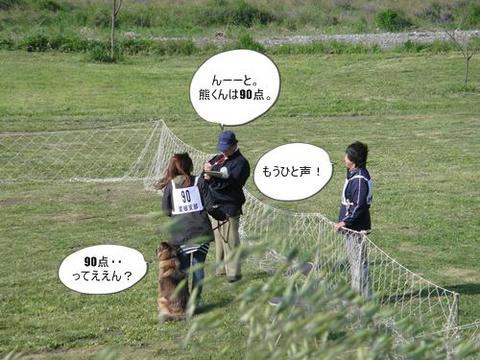 run0430-15.JPG