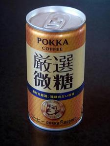ポッカ 厳選微糖