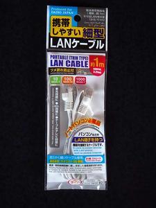 ダイソー100円LANケーブル