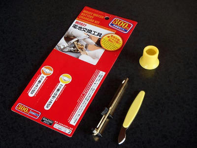 100円ショップ腕時計電池交換工具
