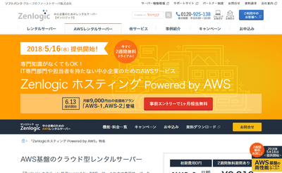 Zenlogicホスティング Powered by AWS