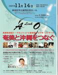 奄美と沖縄をつなぐ