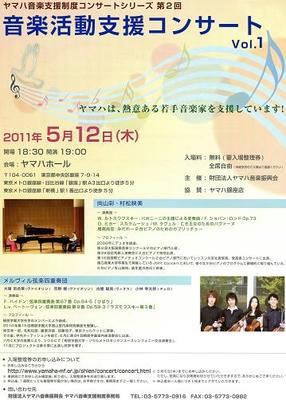ヤマハ音楽活動支援コンサート