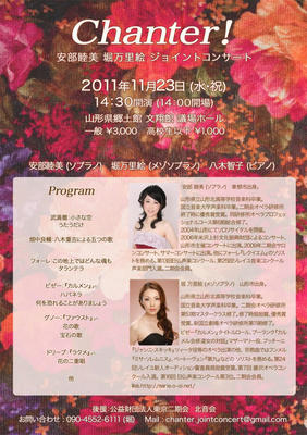 Flyer_20111111_Chanter.jpg