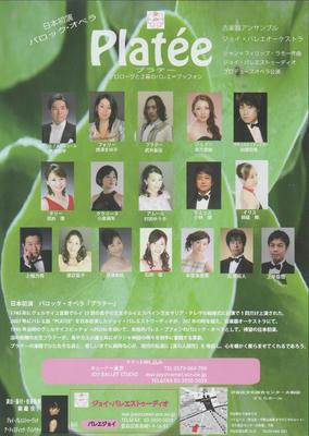 Flyer_20120208_Platee02.jpg