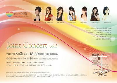Flyer_20120803_JC5.jpg