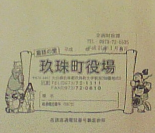 玖珠町封筒