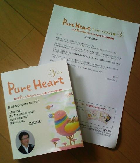 ピュアハートの本