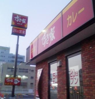 すき屋 浄行寺