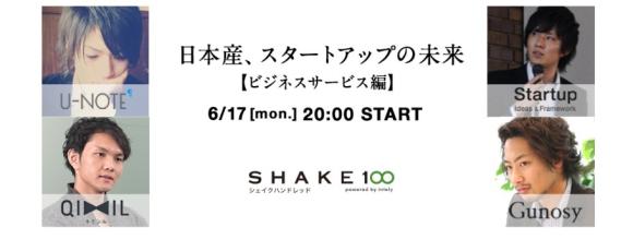 SHAKE100