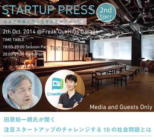 STARTUP PRESS
