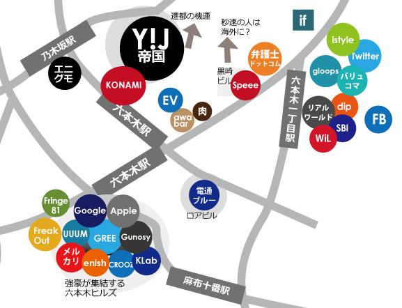 六本木界隈IT企業地図2015