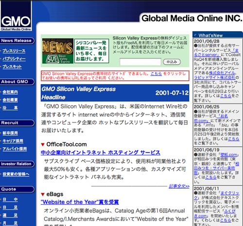 GMO2001年