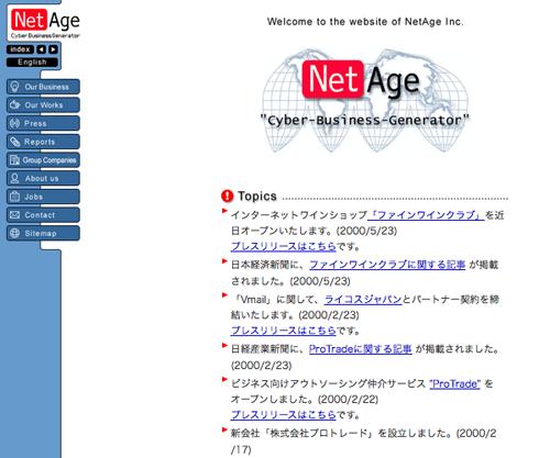 NetAge2000年