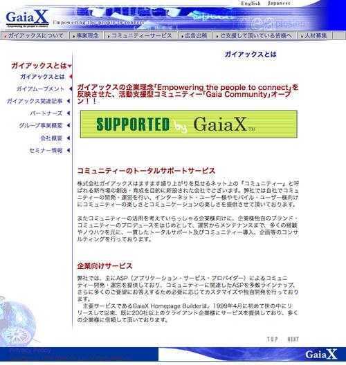 GaiaX1999年