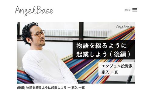 AngelBase