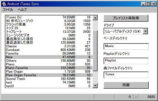 AndroidiTunesSync