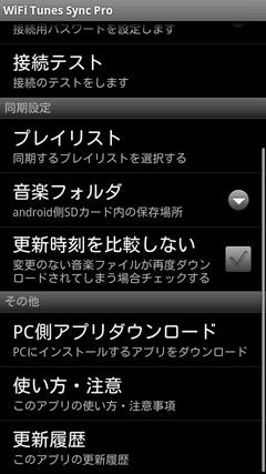 WiFi Tunes Sync Ver.1.1.3
