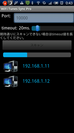 WiFi Tunes Sync Ver.1.1.5