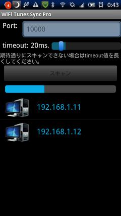 WiFiT unes Sync Ver.1.1.5