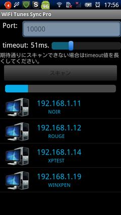 WiFi Tunes Sync1.1.13