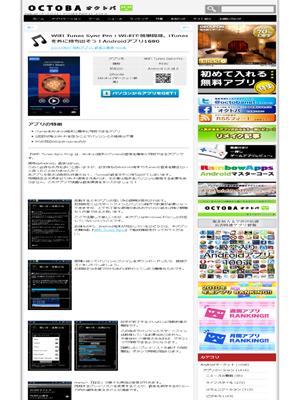 オクトバ WiFi Tunes Sync Pro紹介記事