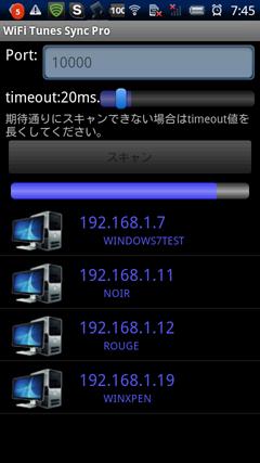 WiFi Tunes Sync Ver.1.2.1