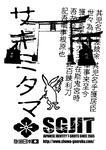 saitama-b.jpg
