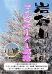 桜をみんなで植えましょう!!!