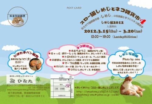 20120123204441ea1.jpg
